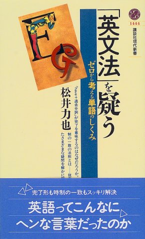「英文法」を疑う―ゼロから考える単語のしくみ (講談社現代新書)の詳細を見る