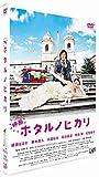 映画 ホタルノヒカリ DVD通常版[DVD]