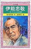 伊能忠敬―歩いてつくった日本地図 (フォア文庫)