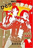 桑田佳祐 Act Against AIDS 2008「昭和八十三年度! ひとり紅白歌合戦」[DVD]