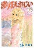 赤灯えれじい(12) (ヤングマガジンコミックス)