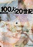 100人の20世紀〈下〉 (朝日文庫)