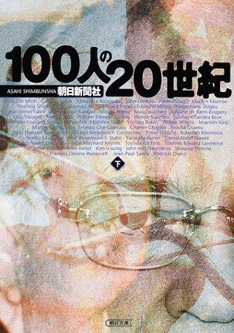 100人の20世紀〈下〉 (朝日文庫)の詳細を見る