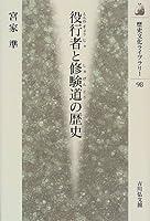 役行者と修験道の歴史 (歴史文化ライブラリー)