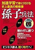加速学習で身に付ける孫子の兵法 (<CD+テキスト>)