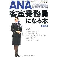 ANA客室乗務員になる本最新版 (イカロスmook)