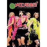 メロン記念日 コンサートツアー2005 冬「今日もメロン明日もメロン、クリスマスはマスクメロンで!」 [DVD]