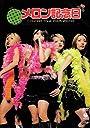 メロン記念日 コンサートツアー2005 冬「今日もメロン明日もメロン クリスマスはマスクメロンで 」 DVD