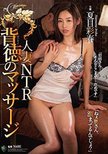 背徳のマッサージ アタッカーズ [DVD]