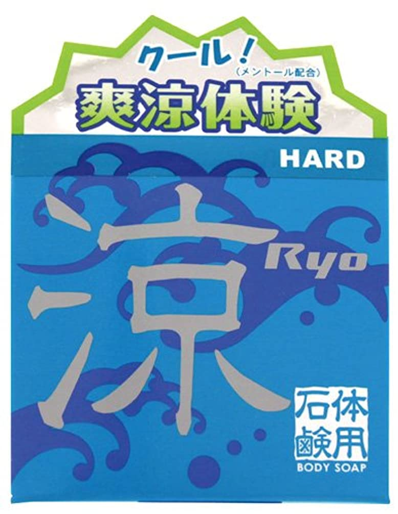 返還クローン高度な涼ハード石鹸 100g