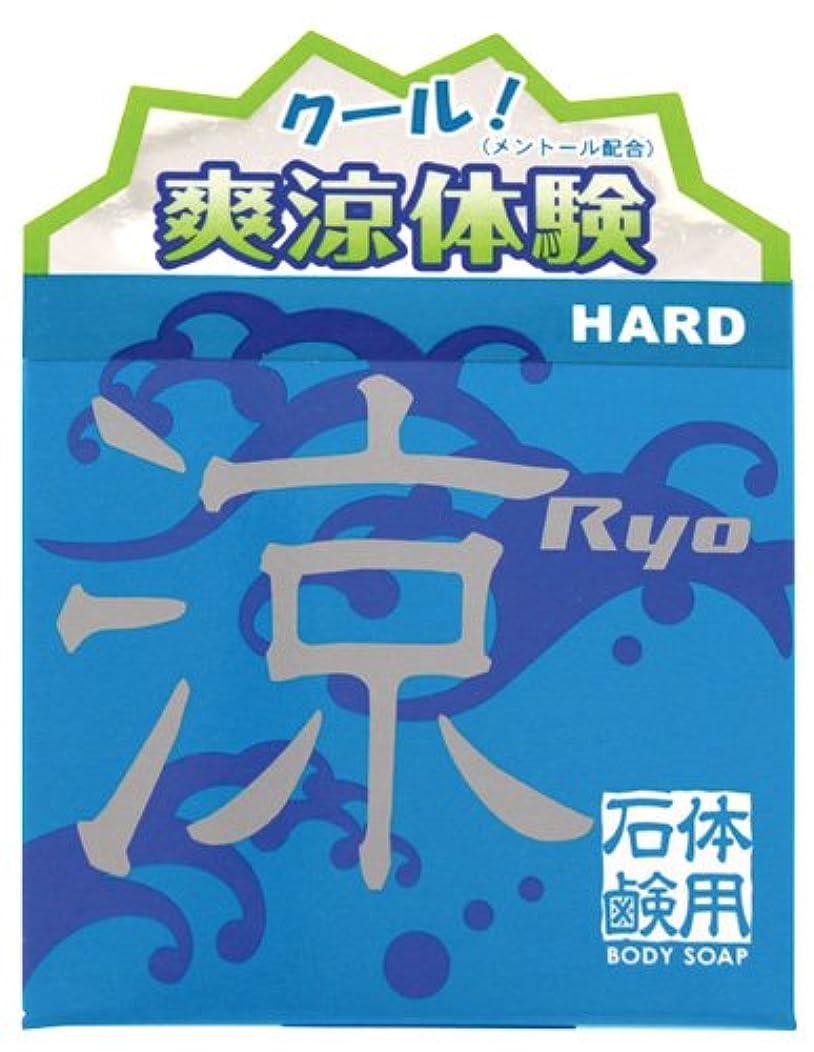 不倫喉が渇いた終了する涼ハード石鹸 100g