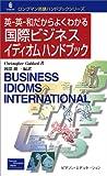 英‐英‐和だからよくわかる 国際ビジネスイディオムハンドブック (ロングマン英語ハンドブックシリーズ)