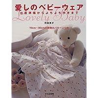 愛しのベビーウェア―出産準備からよちよち歩きまで