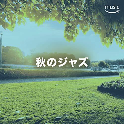 秋のジャズ