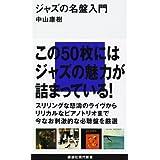 ジャズの名盤入門 (講談社現代新書)