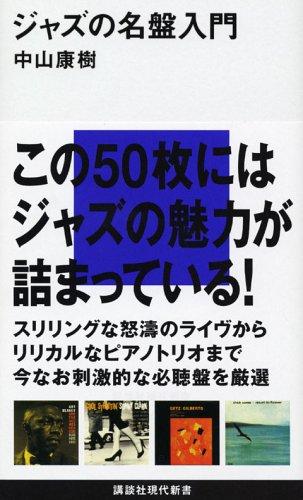 ジャズの名盤入門 (講談社現代新書)の詳細を見る