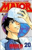 Major―Dramatic baseball comic (20) (少年サンデーコミックス)