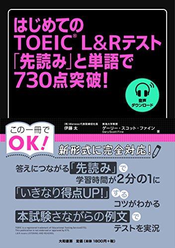 大和書房『はじめてのTOEIC(R) L&Rテスト 「先読み」と単語で730点突破!』