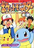 ポケットモンスター金・銀編 (8) (てんとう虫コミックスアニメ版 (37))