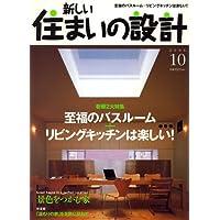 新しい住まいの設計 2006年 10月号 [雑誌]