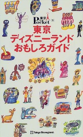 東京ディズニーランドおもしろガイド (東京in Pocket (5))の詳細を見る
