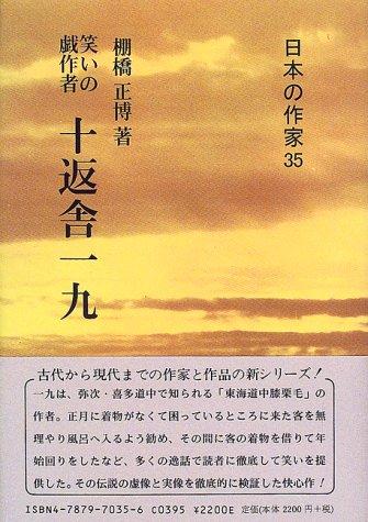 笑いの戯作者 十返舎一九 (日本の作家 35)