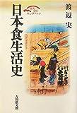 日本食生活史 (歴史文化セレクション)