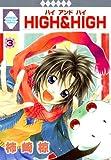 HIGH & HIGH(3) (冬水社・いち*ラキコミックス) (いち・ラキ・コミックス)