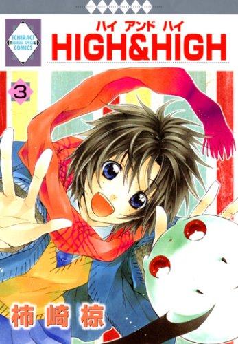 HIGH & HIGH(3) (冬水社・いち*ラキコミックス) (いち・ラキ・コミックス)の詳細を見る
