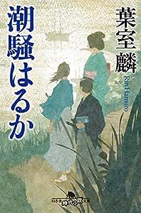 潮騒はるか (幻冬舎時代小説文庫)