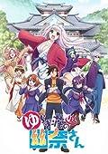 ゆらぎ荘の幽奈さん 第13巻 アニメBD同梱版 (マルチメディア商品)