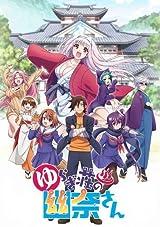 「ゆらぎ荘の幽奈さん」第13巻にアニメBD第3弾&お風呂ポスター