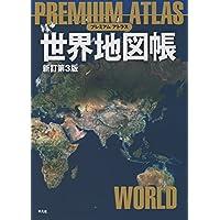 プレミアム アトラス 世界地図帳 新訂第3版