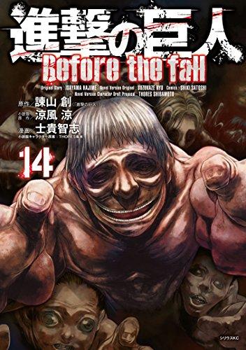 進撃の巨人 Before the fall(14) (シリウスコミックス)