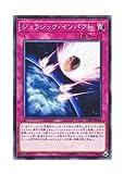 遊戯王 日本語版 CP17-JP034 ジュラシック・インパクト (ノーマル)