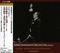 N響85周年記念シリーズ:ブルックナー/スウィトナー (NHK Symphony Orchestra, Tokyo) [2CD]