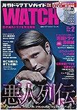 海外ドラマTVガイド WATCH Vol.2 2014 AUTUMN (TOKYO NEWS MOOK 444号)