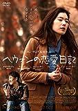 ヘウォンの恋愛日記[DVD]