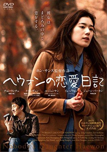 ヘウォンの恋愛日記のイメージ画像