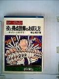 マージャン役と得点計算のおぼえ方―知らないと損をする (1977年) (麻雀シリーズ)
