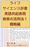 ライフサイエンス辞書英語共起表現検索の活用法1概略編