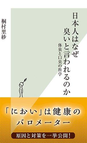 日本人はなぜ臭いと言われるのか 体臭と口臭の科学 (光文社新書)...