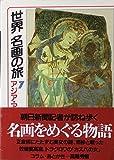 世界名画の旅〈7〉アジア・アフリカ編 (朝日文庫)