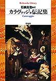 カラヴァッジョ伝記集 (平凡社ライブラリー838) 画像