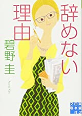 辞めない理由 (実業之日本社文庫)