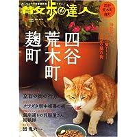 散歩の達人 2007年 08月号 [雑誌]