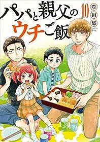 パパと親父のウチご飯 10巻: バンチコミックス