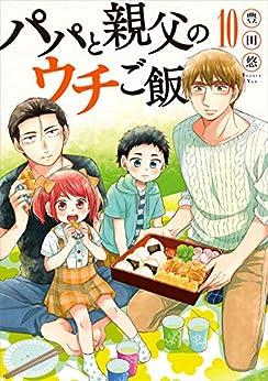 [豊田悠]のパパと親父のウチご飯 10巻: バンチコミックス