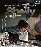 シェリー [Blu-ray]
