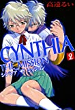 CYNTHIA_THE_MISSION: 2 (REXコミックス)